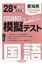 愛知県高校入試模擬テスト国語(28年春受験用)