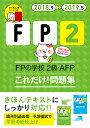 ''18?'19年版 FPの学校 2級・AFP これだけ!問題集 (ユーキャンの資格試験シリーズ)