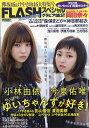 FLASH (フラッシュ) スペシャル グラビアBEST (ベスト) 早春号 2018年 4/5号