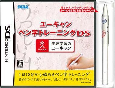 ユーキャン ペン字トレーニングDS