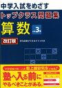 トップクラス問題集算数小学3年改訂版