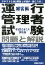 運行管理者試験問題と解説(平成26年3月受験版 旅客編)