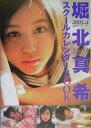 堀北真希スクールカレンダーbook(2005.4ー2006.3)
