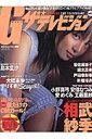 G(グラビア)ザテレビジョン(vol.1)