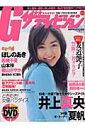 Gザテレビジョン(vol.2)