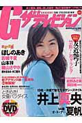 G(グラビア)ザテレビジョン(vol.2)