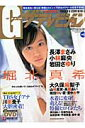G(グラビア)ザテレビジョン(vol.3)