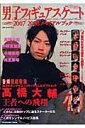 男子フィギュアスケート〜2007ー2008メモリアルブック〜