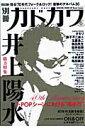 別冊カドカワ総力特集井上陽水