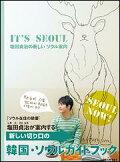 『It's Seoul〜塩田貞治の新しいソウル案内〜』