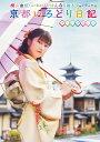 横山由依(AKB48)がはんなり巡る 京都いろどり日記 第7巻 スペシャルBOX【Blu-ray】 [ 横山由依 ]