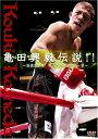 【送料無料】亀田興毅伝説!!〜浪速乃闘拳 世界への軌跡・第一章〜 [ 亀田興毅 ]