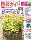 園芸ガイド 2018年 04月号 [雑誌]
