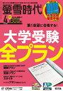 【限定特典 大学入試日程カレンダー付】螢雪時代 2018年 04月号 [雑誌]