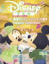 Disney FAN (ディズニーファン) 2018年 04月号 雑誌