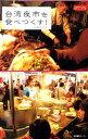 台湾夜市を食べつくす! (私のとっておき) [ 山田やすよ ]