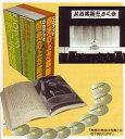 【予約】 CDブック 栄光の上方落語