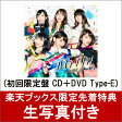【楽天ブックス限定 生写真付き】ハイテンション (初回限定盤 CD+DVD Type-E)