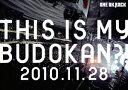 ライブDVD「THIS IS MY BUDOKAN?! 2010.11.28」 [ ONE OK R