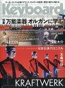 Keyboard magazine (キーボード マガジン) 2019年 04月号 雑誌