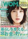 日経WOMAN (ウーマン) ミニサイズ版 2019年 04月号 [雑誌]