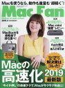 Mac Fan (マックファン) 2019年 04月号