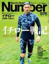 Sports Graphic Number (スポーツ・グラフィック ナンバー) 2019年 4/25号「完全保存版 イチローのすべて」 [雑誌]