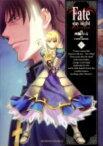 Fate/stay night(17) (カドカワコミックスA) [ 西脇だっと ]
