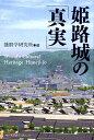 姫路城の「真実」 [ 播磨学研究所 ]