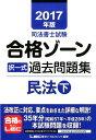 司法書士試験合格ゾーン択一式過去問題集民法(2017年版下) [ 東京リーガルマインド ]