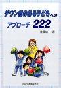 ダウン症のある子どもへのアプローチ222 [ 佐藤功一 ]