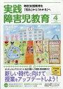 実践障害児教育 2019年 04月号 [雑誌]...