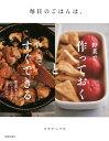 楽天楽天ブックス毎日のごはんは、野菜で作っておくと肉・魚ですぐできる [ ワタナベマキ ]