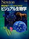 ビジュアル生物学 [ 田沼靖一 ]