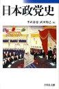 日本政党史 [ 季武嘉也 ]