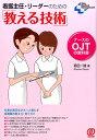 看護主任・リーダーのための「教える技術」 ナースのOJTの教科書 (New Medical Management) [ 葛田一雄 ]