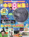 小学館スペシャル 小学8年生 2019年 04月号 [雑誌]