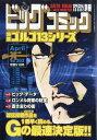 ビッグコミック SPECIAL ISSUE 別冊 ゴルゴ13 NO.203 2019年 4/13号 [雑誌]