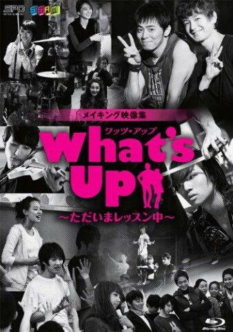 What's Up(ワッツ・アップ)〜ただいまレッスン中〜【Blu-ray】 [ (メイキング) ]
