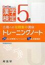 5級漢字検定トレーニングノート改訂版 合格への短期集中講座 [ 増進堂・受験研究社 ]