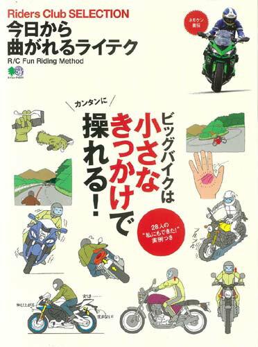 今日から曲がれるライテク ビッグバイクは小さなきっかけで、カンタンに操れる! (エイムック Riders Club SELECTION)