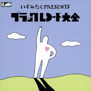 いずみたくプレゼンツ・ブラックレコード大全 [ (V.A.