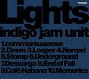 Lights [ indigo jam unit ]