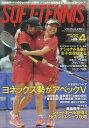 SOFT TENNIS MAGAZINE (ソフトテニス・マガジン) 2019年 04月号 [雑誌]