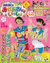 NHKのおかあさんといっしょ 2019年 04月号 [雑誌]