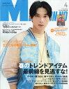 MEN 039 S NON NO (メンズ ノンノ) 2019年 04月号 雑誌