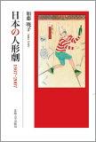 日本の人形劇 [ 加藤暁子(人形劇演出家) ]