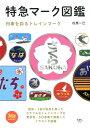 特急マーク図鑑 列車を彩るトレインマーク (旅鉄BOOKS) [ 松原一己 ]