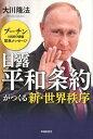 日露平和条約がつくる新・世界秩序 プーチン大統領守護霊緊急メッセージ [ 大川隆