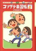 コソダテ楽習帳 (おつきあい編)